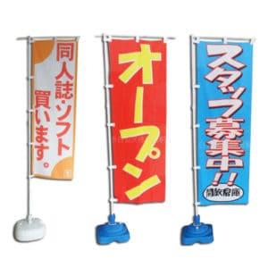 Wind Flag (WF03)